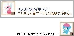 fuji-tv2.jpg