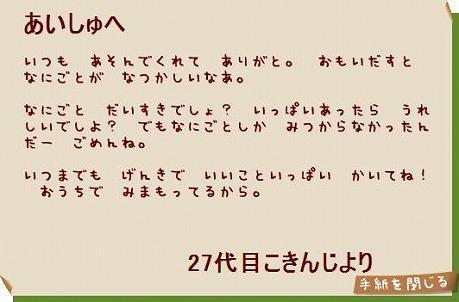 kokinji27-wakare2.jpg
