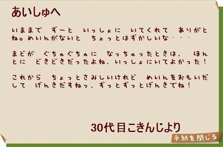 kokinji30-wakare2.jpg