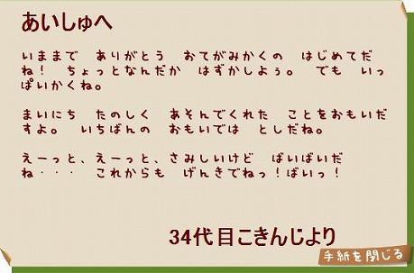 kokinji34-wakare2.jpg