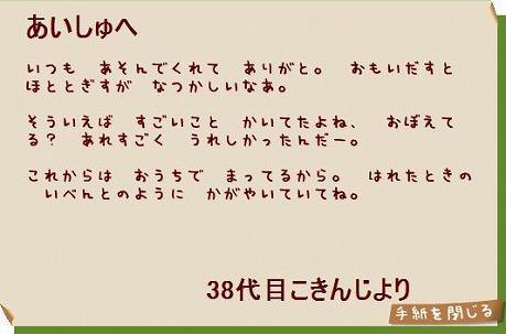 kokinji38-wakare2.jpg