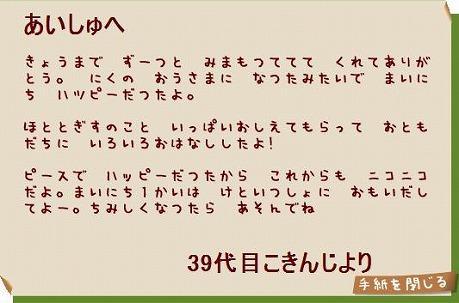 kokinji39-wakare2.jpg