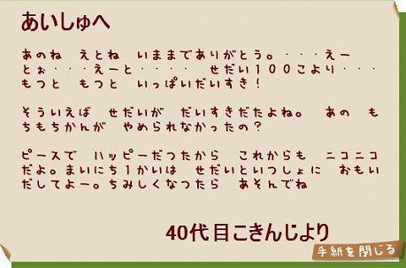 kokinji40-wakare2.jpg