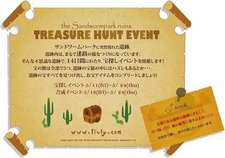 treasure2012.jpg
